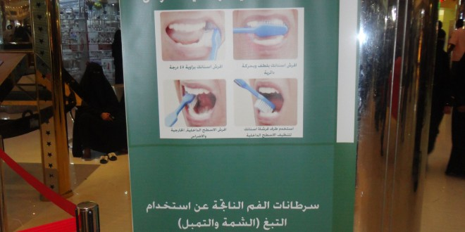 Awareness campaign about oral and dental hygiene