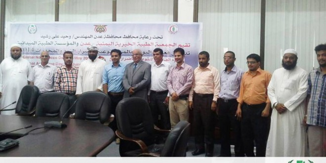 awareness about the effectiveness of tobacco and drugs damaged Organizing event, 2014 Aden