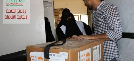 Distribution  of 14 bags to a number of health centers in Aden governorate