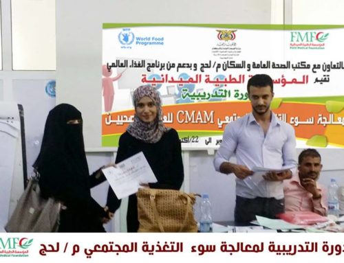 The conclusion of the CMAM training course in Lahj