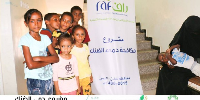 A supervisory visit to the anti-dengue fever project in Aden