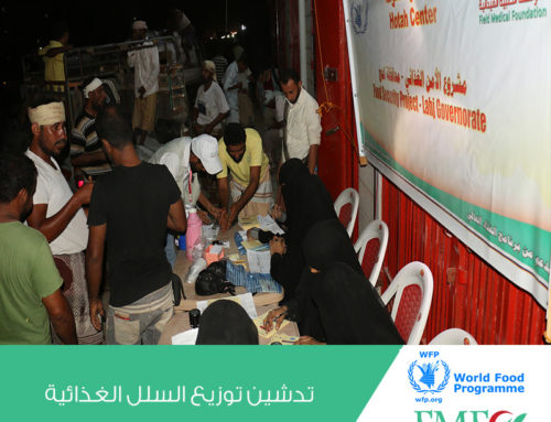 Start distribution of the food basket in Al-Hauta Directorate Lahij during the month of Ramadan